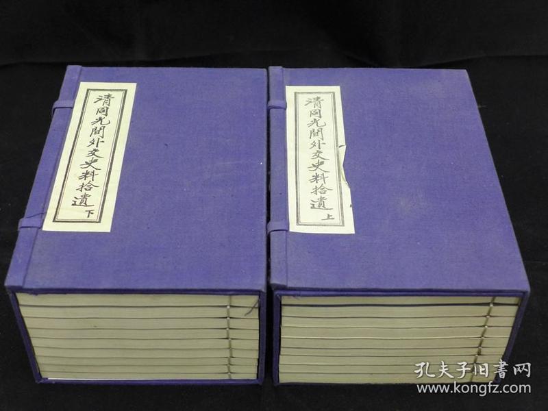 《清同光间外交史料拾遗》白纸,线装全2函18册,中国文献珍本丛书,仅印130套