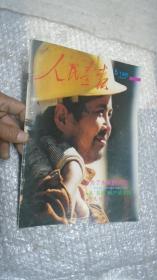人民画报,1995年,第5期