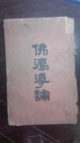 佛法导论(民国二十年 1931 16开 少见版本 内容全)