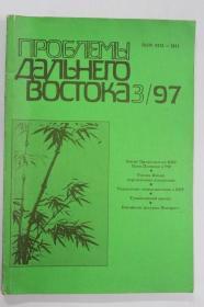 俄文原版 这是一个很好的地方达纳戈东方ПРОЕЛЕМЫ