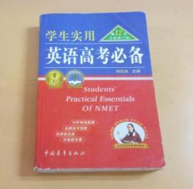 学生实用 英语高考必备(第12次全新修订版)