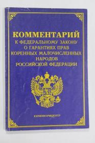 俄文原版 评论КОММЕНТАРИЙ