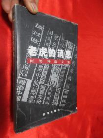 老虎的消息----何署坤散文集       (签名赠本)      【大32开,硬精装】