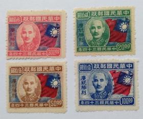 民国邮票 纪19庆祝胜利纪念全新邮票