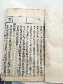 风水术数,张果星宗卷六卷七合订。