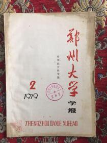 郑州大学学报 ——哲学社会科学版  1979年2期【馆藏】
