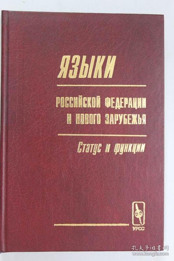 俄文原版 语言ЯЗЫКИ