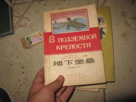 1958年版【地下堡垒】 俄华对照(非馆藏)1955年一版一印