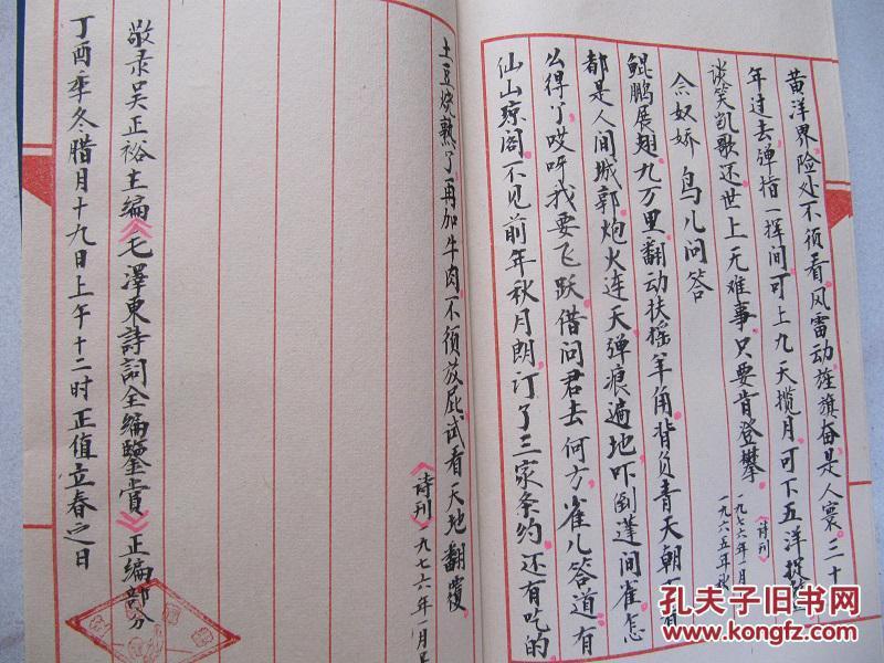 毛泽东诗词全编