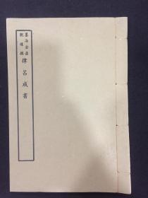 《律吕成书》 艺文印书馆印行影印
