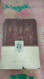 管柱基础 精装带护封 16开 1959年1版1印