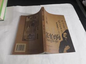 京城玩主张伯驹