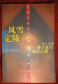 风雪定陵---地下玄宫洞开之谜【中国文化史探秘丛书】作者签字钤印本