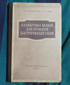 俄文原版图书  3#