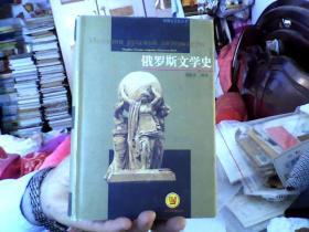 俄罗斯文学史(精装,俄文版.大32开;9品)\租屋南7-65