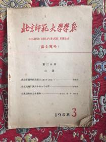 北京师范大学学报(语文专号)  1958.3