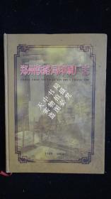 【地方文献】郑州铁路局印刷厂志(1949---2004)【仅印600册】