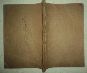清代手抄本、【医书】、品好完整、朱墨圈点、小楷漂亮。