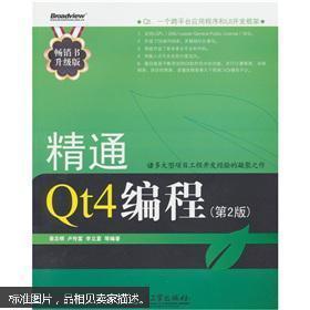 精通Qt4编程