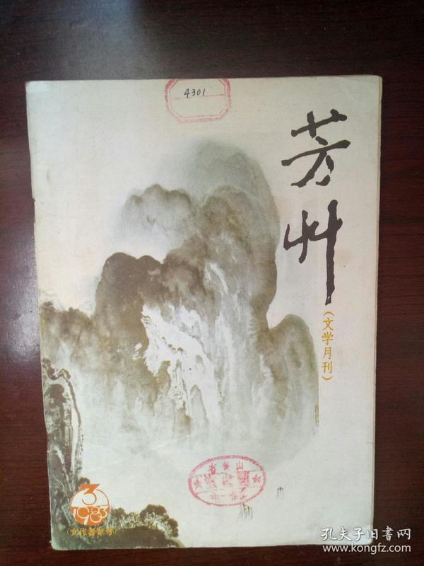 芳州(文学月刊)1983年第3期女作者专号