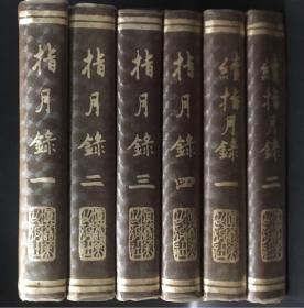 1968年初版《指月录》1一4册全十续指月录一二册