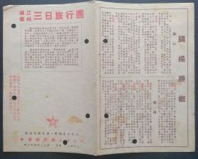 建国初期中国旅行社上海分社版《金华北山、永康方巖五日旅行团》组团广告宣传单