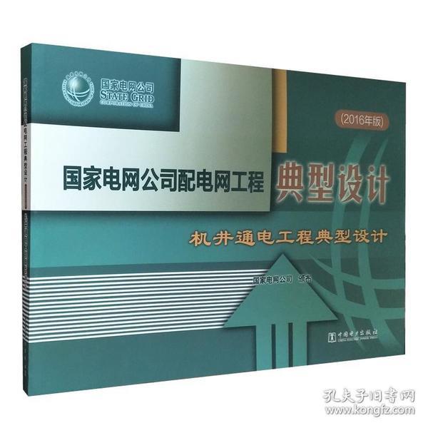 国家电网公司配电网工程典型设计 机井通电工程典型设计(2016年版)