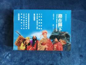 唐继全  路在脚下 1982版《西游记》电视拍摄幕后故事 正版