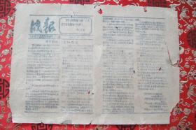 文革小报【油印】<战报>联络部三期