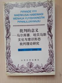 批判的意义:马尔库塞、哈贝马斯文化与意识形态批判理论研究