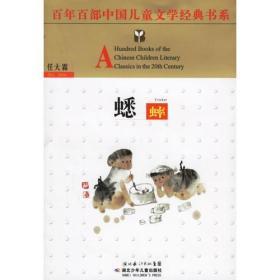 百年百部中国儿童文学经典书系:蟋蟀