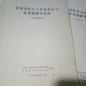 青岛市医务人员业务学习参考题辅导材料:妇产科部分、儿科部分2册合售