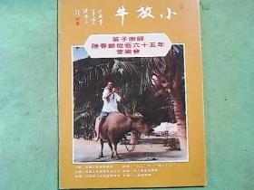 音乐节目单  小放牛---笛子宗师陆春龄从艺六十五周年音乐会