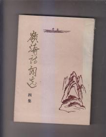 岭海诗词选 作 者之一汕头市文联主席陈谦签赠本