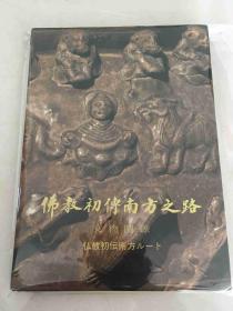 佛教初传南方之路文物图录 93年初版精装