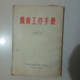 戏曲工作手册 (中南行政委员会文化局)1954