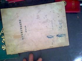 山东农林主要病虫图谱棉花分册