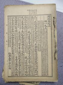 烂书处理 诗经 卷 2--8  品相看图