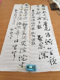 民国日本同一人书法两幅
