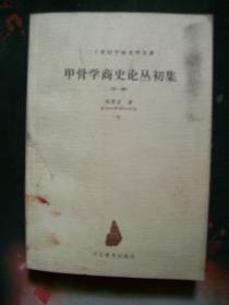 甲骨学商史论丛初集(外一种 下)(二十世纪中国史学名著)