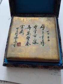 铜质墨盒 北京艺海 范曾书法在墨盒上刻着 货号AA6
