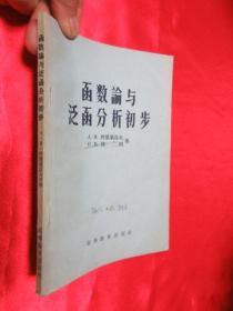 函数论与泛函分析初步    (卷一)