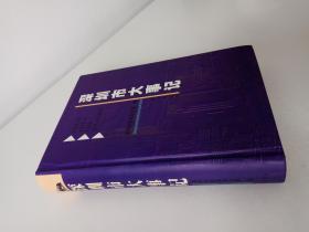 深圳市大事记:1979~2000年