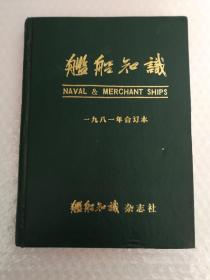 舰船知识 1981年合订本(1--12期精装)