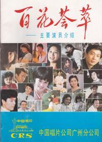 百花荟萃——主要演员介绍