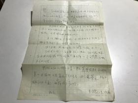 音乐类收藏:歌词作家王健信札一通一页带封之四