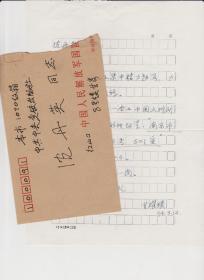 A0645沈丹英旧藏,南京军区前线歌舞团副师职编剧甘耀稷信札一通一页,附实寄封