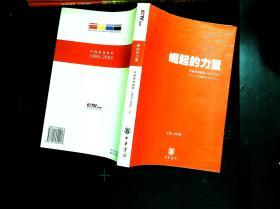 崛起的力量:中国网络媒体1995-2003