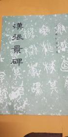 历代碑帖法书选:汉张景碑