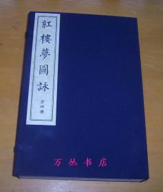 红楼梦图咏(线装一函全4册)雕版印刷 红印本